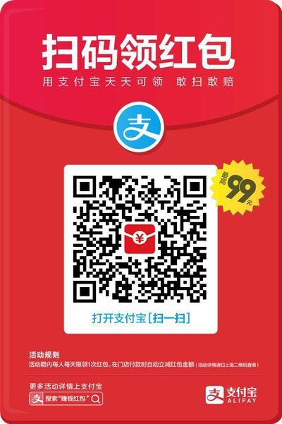 Alipay donate 1.jpg